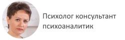 Психоаналитик в Петербурге